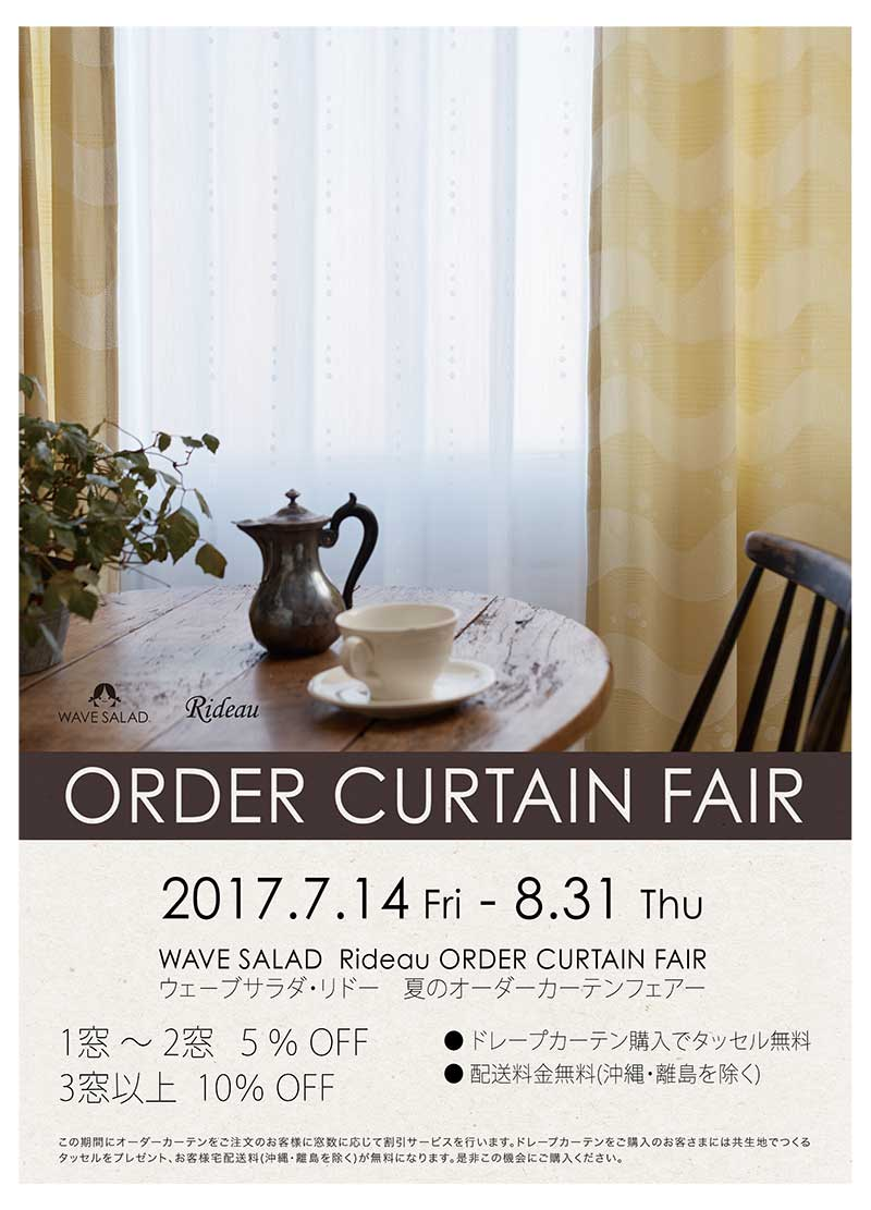 curtain_poster2017