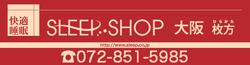 SLEEP SHOP 枚方